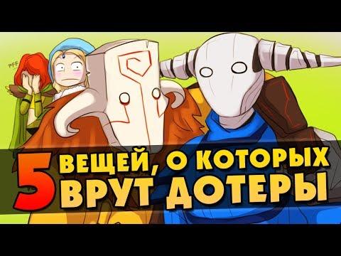видео: 5 ВЕЩЕЙ, О КОТОРЫХ ВРУТ ДОТЕРЫ