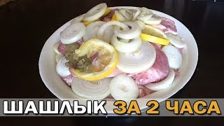 Лучший рецепт шашлыка из свинины - вкусный маринад для шашлыка