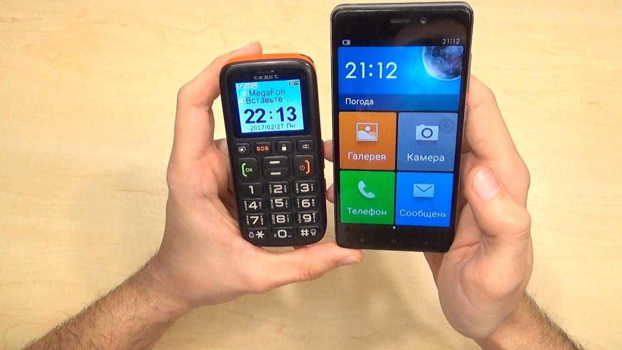 ЛУЧШИЙ БАБУШКОФОН - ЭТО СМАРТФОН. Телефон с большими шрифтами и кнопками.