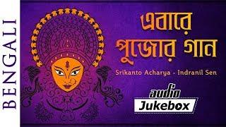 Durga Pujor Gaan | Mahalaya Special Songs | Srikanto Acharya Indranil Sen