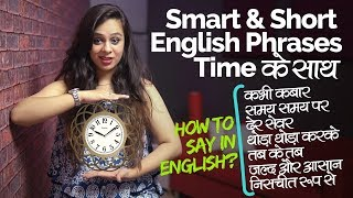 Learn Smart & Short English Phrases with TIME - English Speaking Practice Lesson with Jenny in Hindi