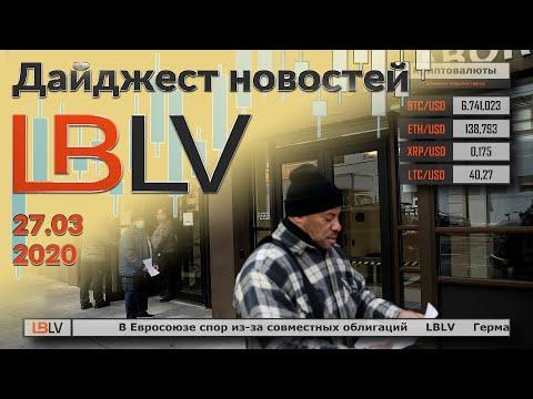 LBLV Уровень безработицы в США вырос в 12 раз! 27.03.2020
