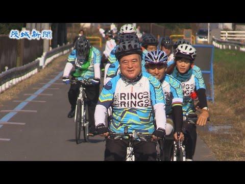 自転車道つくば霞ケ浦りんりんロード 県道区間81キロの開通祝う