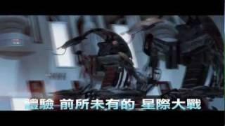 【星際大戰首部曲:威脅潛伏3D】Star Wars Episode I: The Phantom Menace 3D 中文預告