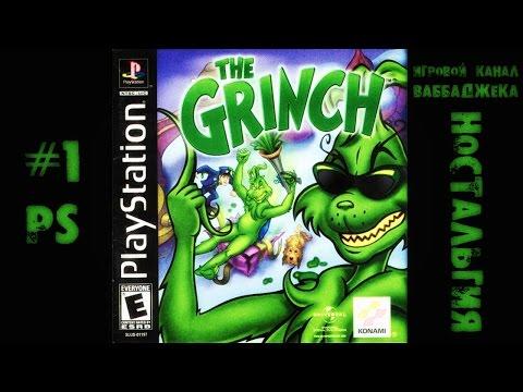 The Grinch #1 Тухлости и пакости