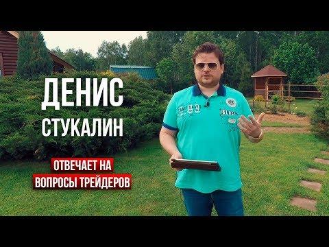 Денис Стукалин отвечает на вопросы трейдеров в резиденции + готовим шашлык