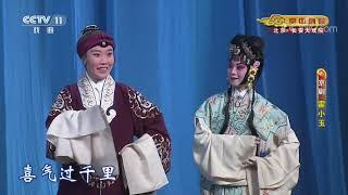 《CCTV空中剧院》 20191014 京剧《霍小玉》 1/2| CCTV戏曲