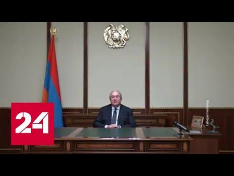Президент Армении: власть должна перейти к правительству национального согласия - Россия 24