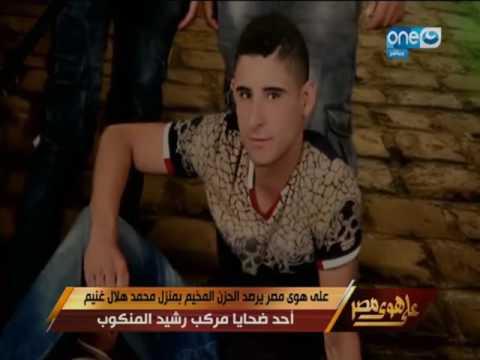 على هوى مصر   خالد صلاح يعرض تقرير محزن عن أحد ضحايا مرك�...