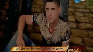 على هوى مصر | خالد صلاح يعرض تقرير محزن عن أحد ضحايا مركب رشيد ...