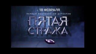 Пятая Стража Премьера ТВ-3 промо постановка