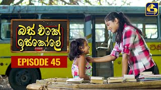 Bus Eke Iskole Episode 45 ll බස් එකේ ඉස්කෝලේ  ll 26th March 2021 Thumbnail