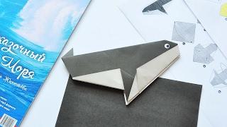 Урок 14 Оригами КОСАТКА! Как сделать косатку из бумаги?! Origami Killer Whale!