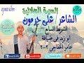 السيرة الهلالية على جرمون-الشريط السابع- ابوزيد فى ضيافة عامرخفاجى-2- 2