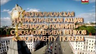 День Победы в Минске 9 Мая 2016
