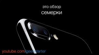 Обзор iPhone 7 от GeekStarter