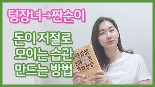 [재테크책 추천리뷰] 텅장녀에서 짠순이로 바뀐 방법?