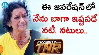 ఇప్పటి జనరేషన్ లో నేను బాగా ఇష్టపడే నటీ, నటులు - Rama Prabha || Frankly With TNR || Talking Movies