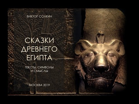 Сказки Древнего Египта. Лекция Виктора Солкина