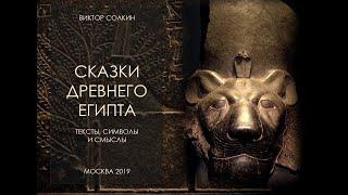 Сказки Древнего Египта Лекция Виктора Солкина