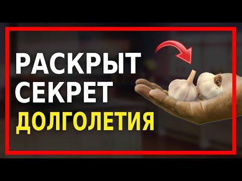 Польза Чеснока для Организма Человека (ЭТО НЕВЕРОЯТНО!)
