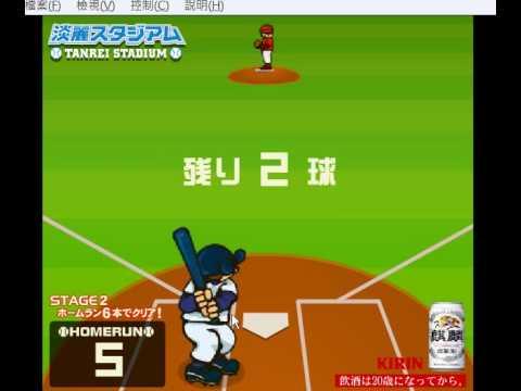 baseball flash game youtube