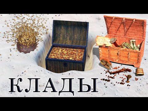 Клады, история находок и краткое описание сокровищ