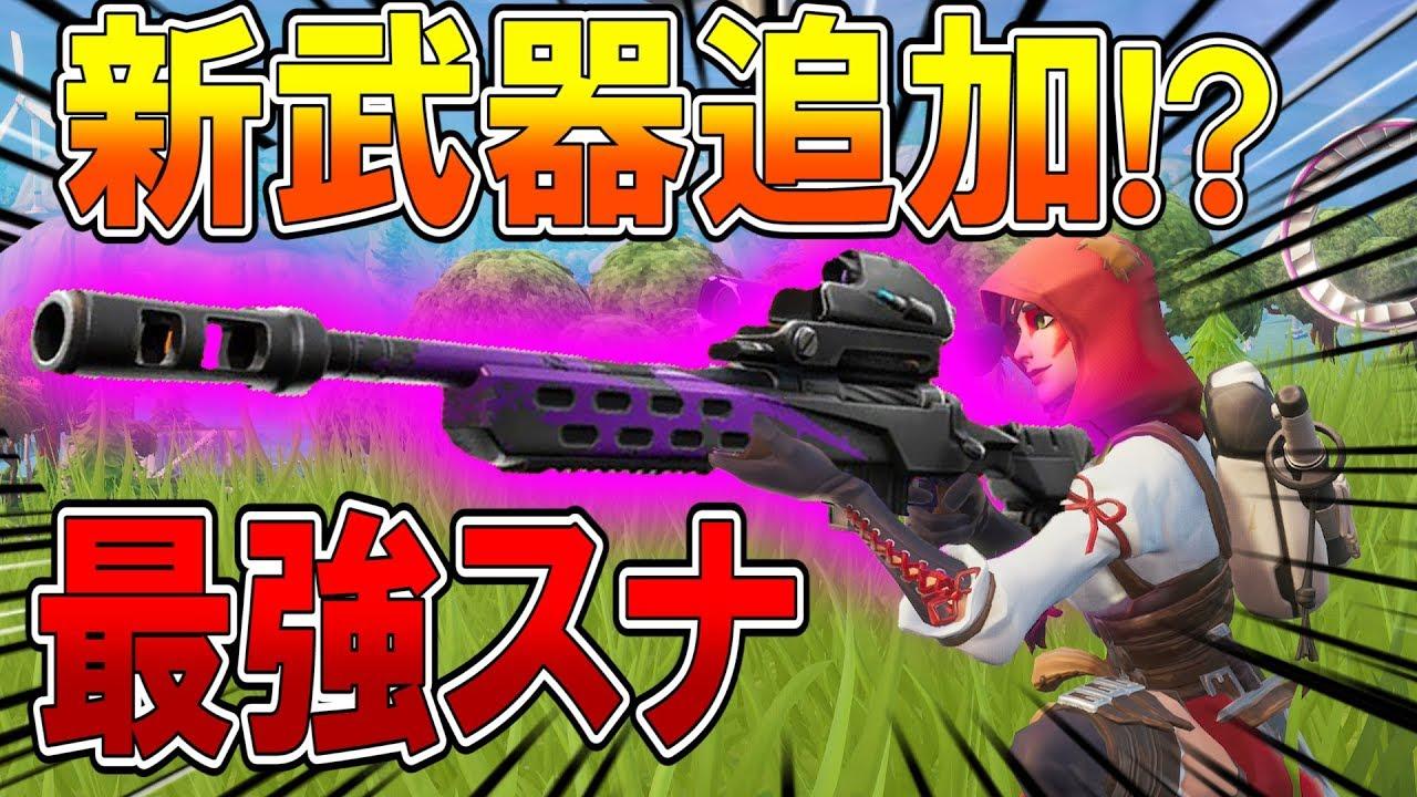 フォート ナイト 最強 武器 【フォートナイト】最強武器ランキング!(2019年最新版)