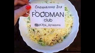 Цезарь с креветками: рецепт от Foodman.club