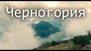 видео Погода и отдых в Черногории в июле 2018, температура, цены на туры