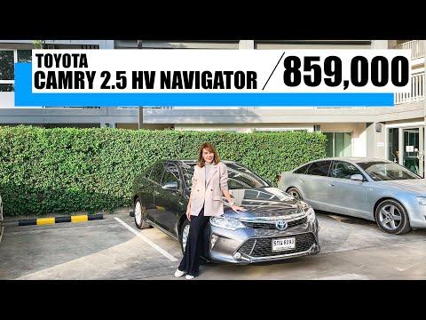 รถมือสองต่อรองได้ Toyota Camry 2.5 HV Navigator 2016 | Yingnattha158