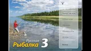 взлом руской рыбалки3 слава петуху