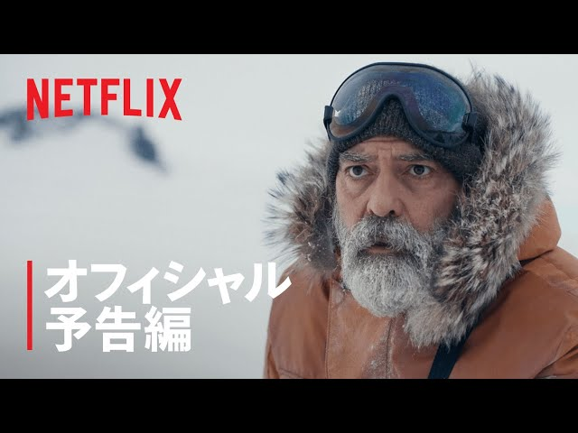 ジョージ・クルーニー主演『ミッドナイト・スカイ』予告編 - Netflix