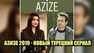 НОВЫЙ СЕРИАЛ АЗИЗЕ/ AZIZE (2019)- ХАНДЕ ЭРЧЕЛ В НОВОЙ РОЛИ!