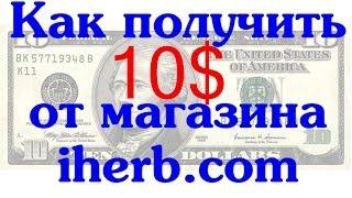 iherb как заказать  Заказать в магазине iherb com