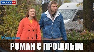 Сериал Роман с прошлым (2019) 1-4 серии фильм мелодрама на канале Россия - анонс