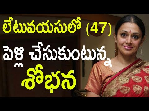 Actress Shobana Is Getting Married At 47 | South Indian Actress Shobana | GARAM CHAI