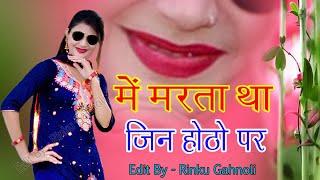में मरता था जिन होठों पर वो बिकने लगे हैं नोटों पर || Ranjeet Gurjar Sad songs