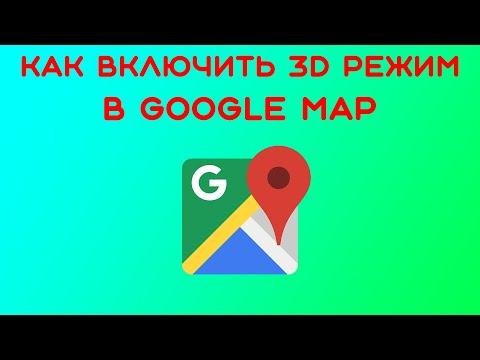 Как включить 3D режим в google map