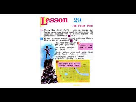 Урок 29, Питер Пен, Английский язык 2 класс часть 2