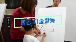 정복희선생의 아동미술/놀이미술/어린이캠프