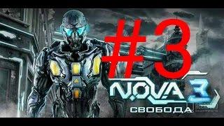 Прохождение игры N.O.V.A. 3: Свобода на андроид #3 (затерянный ковчег)