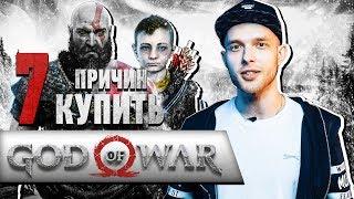 7 ПРИЧИН купить God of War