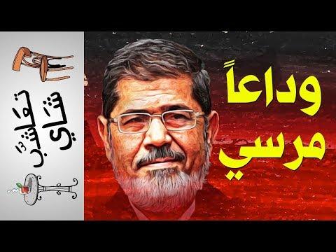 {تعاشب شاي}(217) محمد مرسي.. الموت حياة
