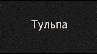 Тульпа: твой друг из подсознания   (около)документалка