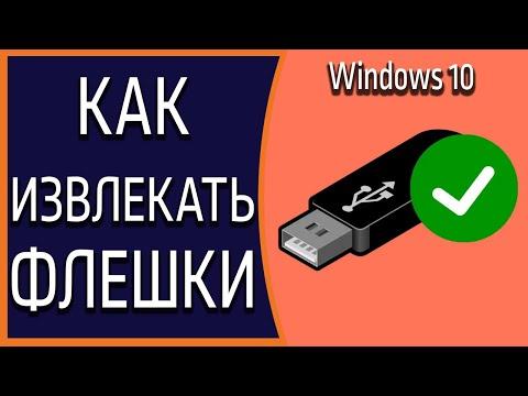 Как извлекать ФЛЕШКИ из последних версий Windows 10?