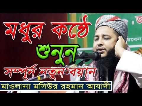 new-waz-2018-bd- -মাওলানা-মশিউর-রহমান-আযাদী-01712-436104- -#markaztv_মারকাজ_টিভি