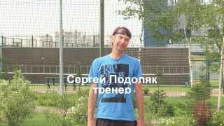 Уроки тенниса с А. Мериновым и С. Подоляк.