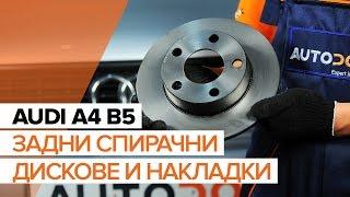 Как да сменим задни спирачни дискове и задни спирачни накладки на AUDI A4 B5 [ИНСТРУКЦИЯ]