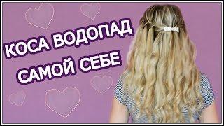 Прическа Водопад +конкурс!!!/Прическа на 8 марта